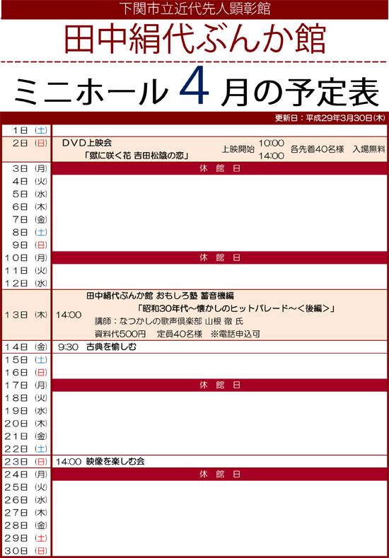 平成29年度ミニホール予定表4月分.jpg