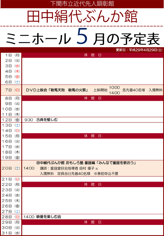 平成29年度ミニホール予定表5月分.jpg