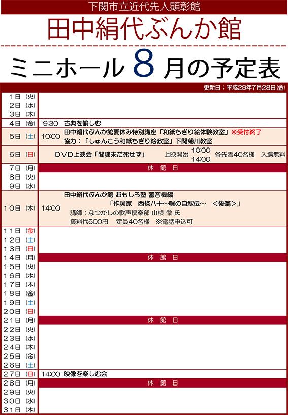 平成29年度ミニホール予定表8月分.jpg