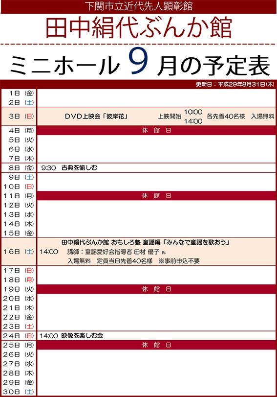 平成29年度ミニホール予定表9月分.jpg