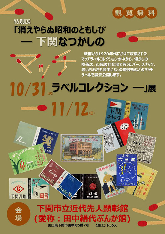 平成29年度特別展「マッチラベル」チラシ表面.JPG