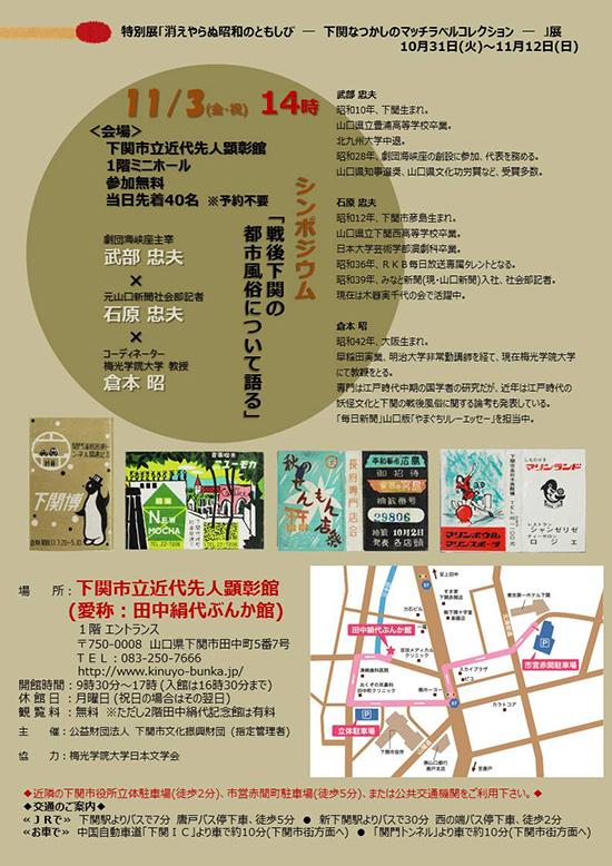 平成29年度特別展「マッチラベル」チラシ裏面.JPG