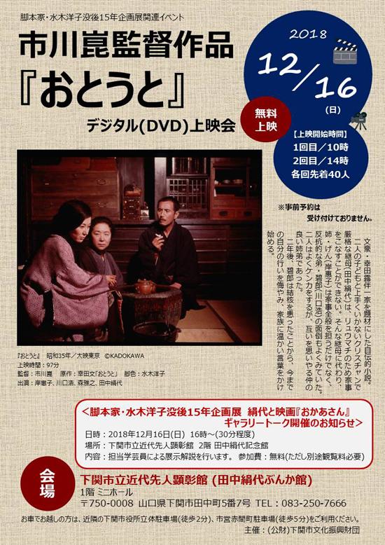 平成30年度「企画展上映会」チラシ.jpg