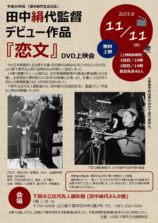 平成30年度「田中絹代生誕記念上映会」チラシ.jpg