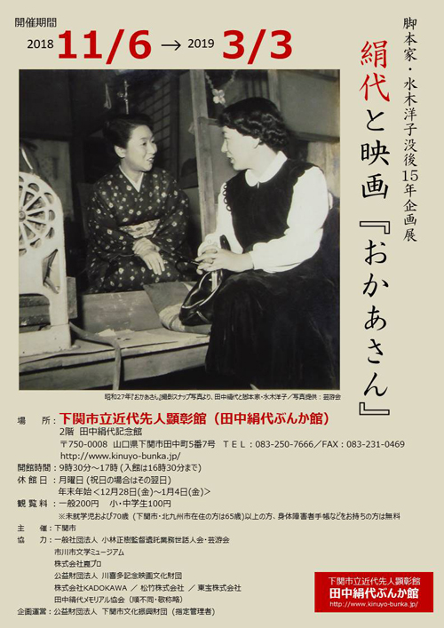 平成30年度「田中絹代記念館」企画展チラシ(表).jpg