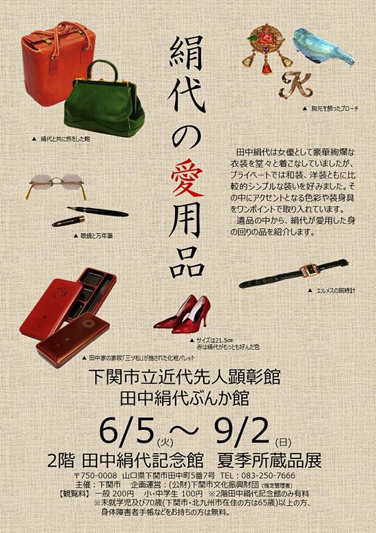平成30年度「田中絹代記念館」夏季所蔵品展POP.jpg