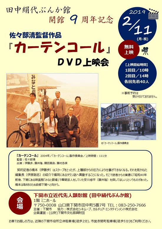 平成30年度「開館記念」上映会チラシ.JPG