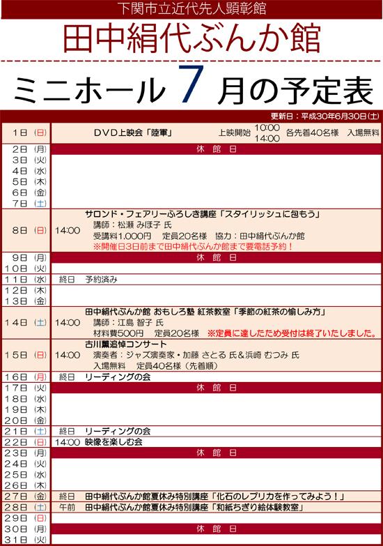 平成30年度ミニホール予定表 7月分.jpg
