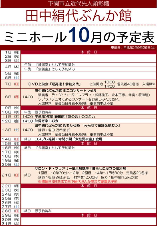 平成30年度ミニホール予定表10月分.jpg