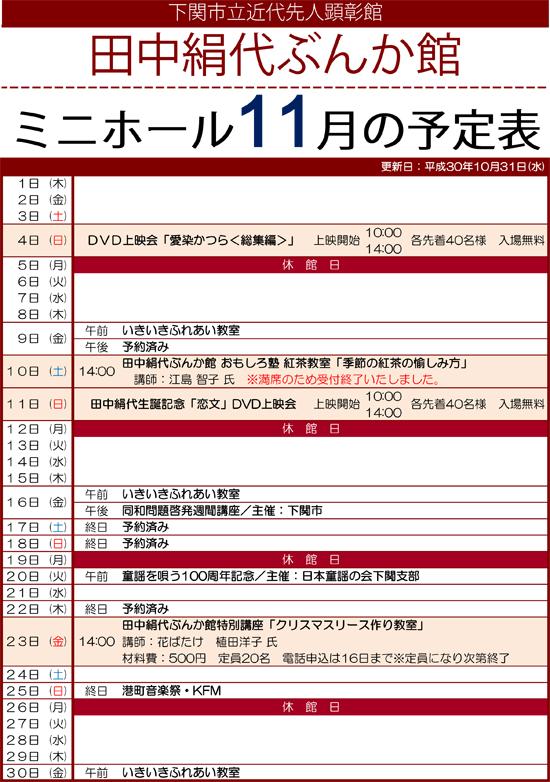平成30年度ミニホール予定表11月分.jpg