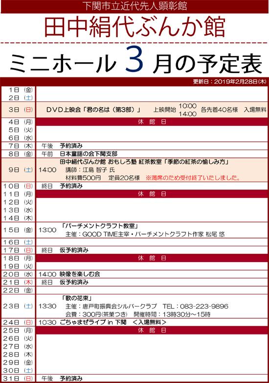 平成30年度ミニホール予定表3月分.jpg