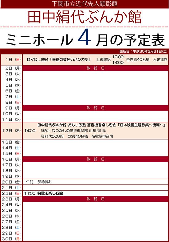 平成30年度ミニホール予定表4月分.jpg