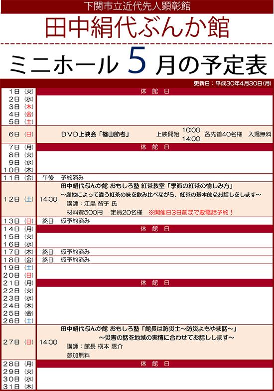 平成30年度ミニホール予定表5月分.jpg