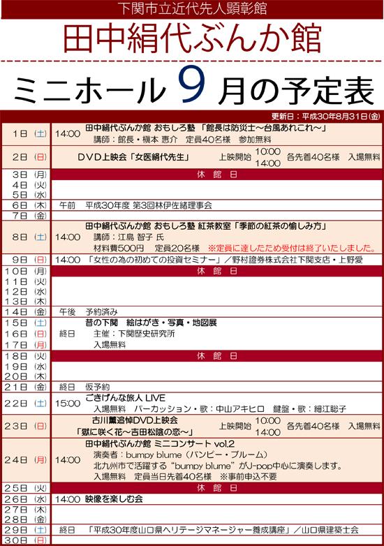 平成30年度ミニホール予定表9月分.jpg