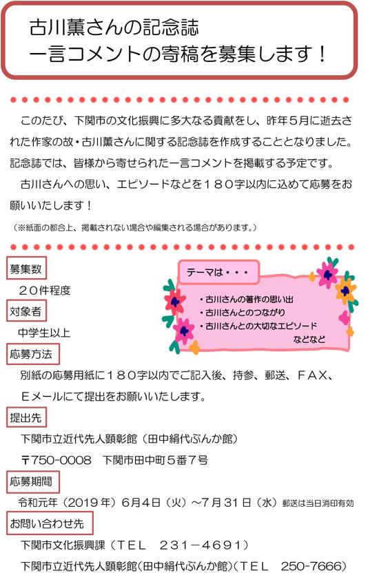 応募のお知らせ'.jpg