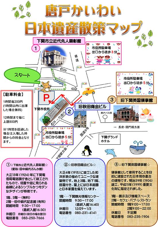 散策マップ(写真).jpg