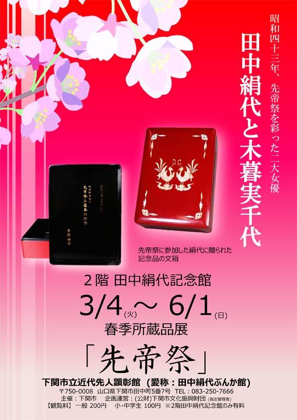 春季塑像品展「先帝祭」②修正版.jpg