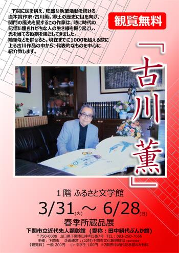 春季所蔵品展「古川薫」POP.jpg