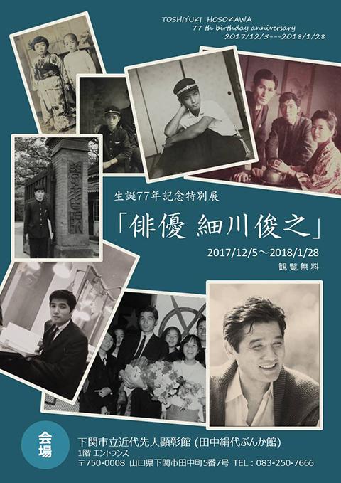 特別展「細川俊之」チラシ(表).JPG