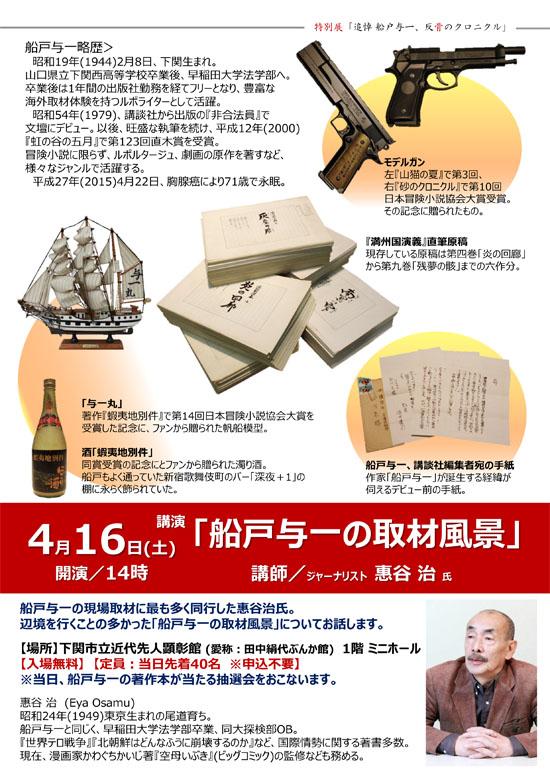 特別展「船戸与一」チラシ-2.jpg