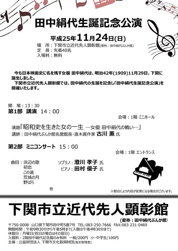 生誕記念公演チラシ(修正).jpg