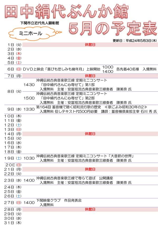 田中絹代ぶんか館予定表-1'.jpg