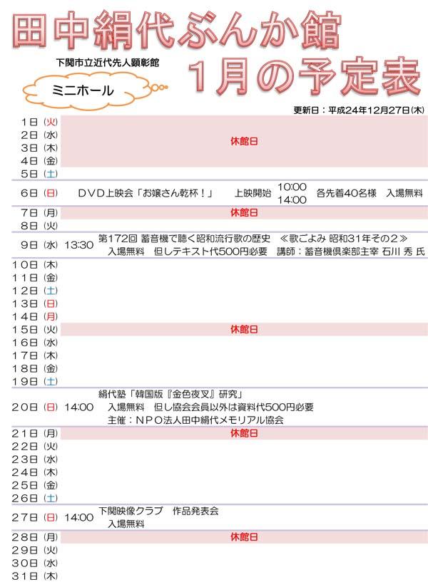 田中絹代ぶんか館予定表2013年1月.jpg