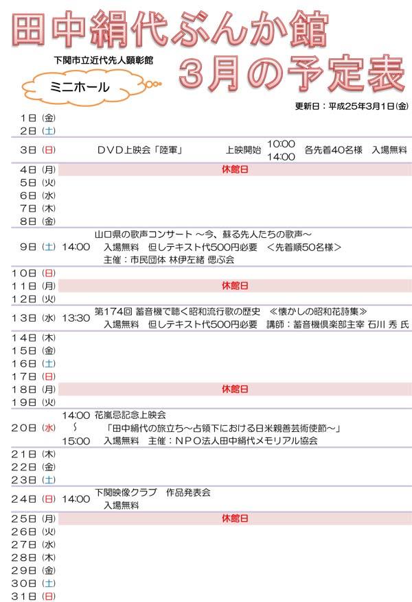 田中絹代ぶんか館予定表3月.jpg