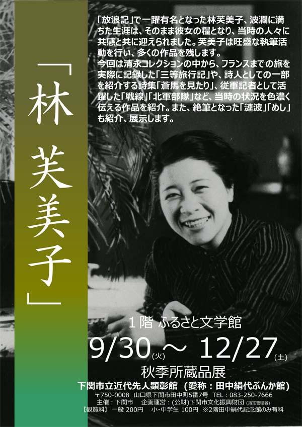 秋季所蔵品展「林芙美子」.jpg