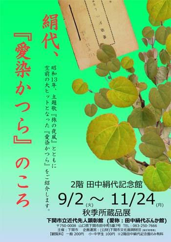 秋季所蔵品展「絹代、『愛染かつら』のころ」.jpg