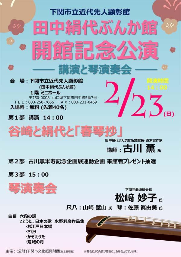 開館4周年記念公演(カラー).jpg