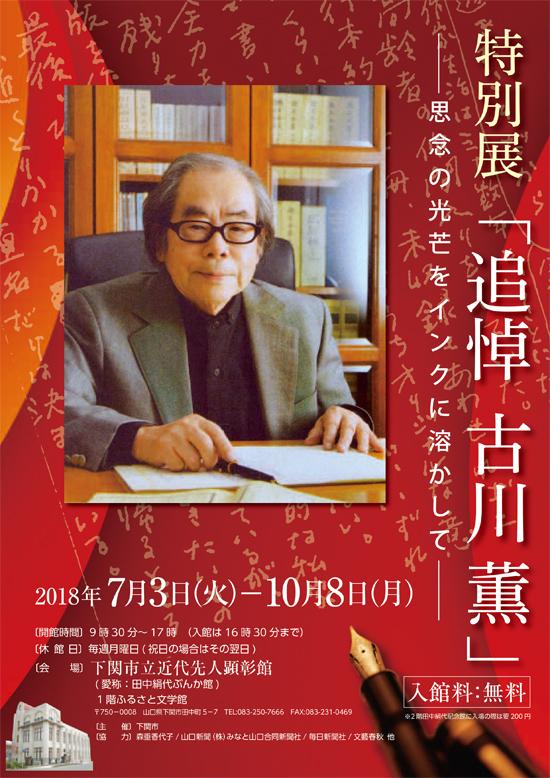 18-5古川薫追悼展-修正4-1.jpg