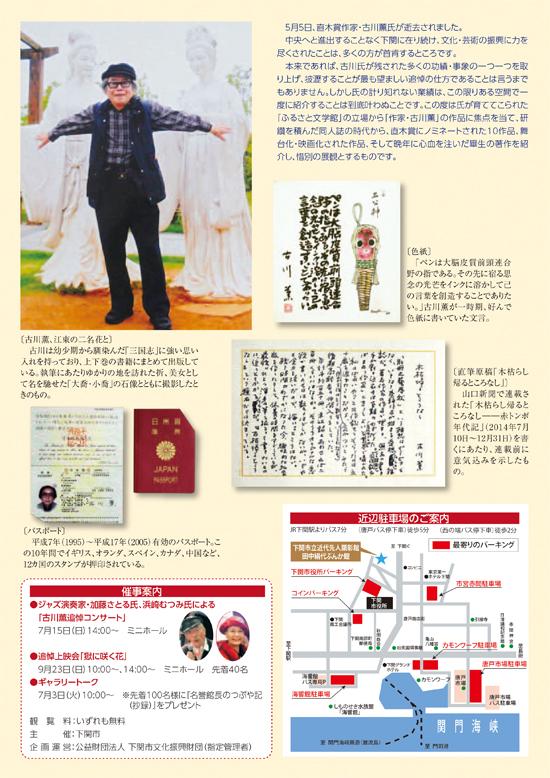 18-5古川薫追悼展-修正4-2.jpg