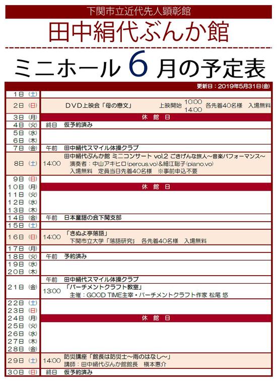 2019年度6月ミニホール予定表.jpg