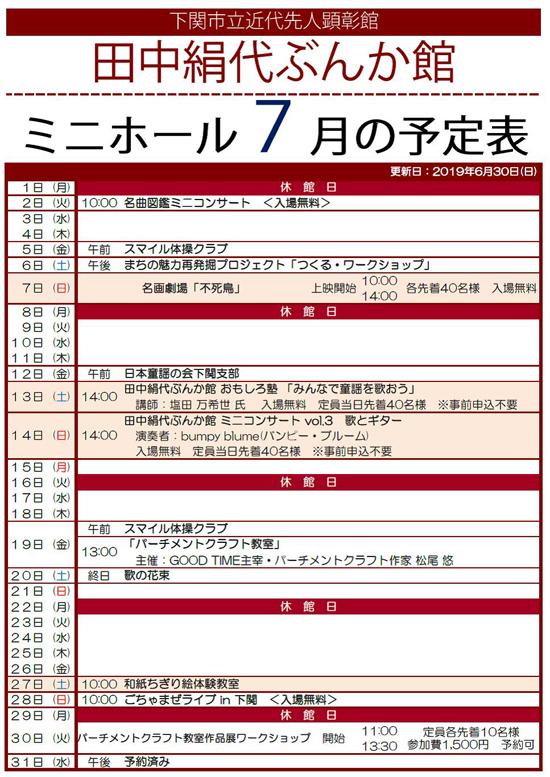 2019年度7月ミニホール予定表.jpg