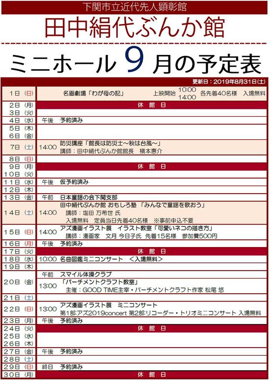 2019年度9月ミニホール予定表.jpg