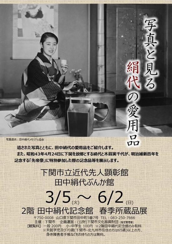 2019年度「田中絹代記念館」春季所蔵品展POP.jpg