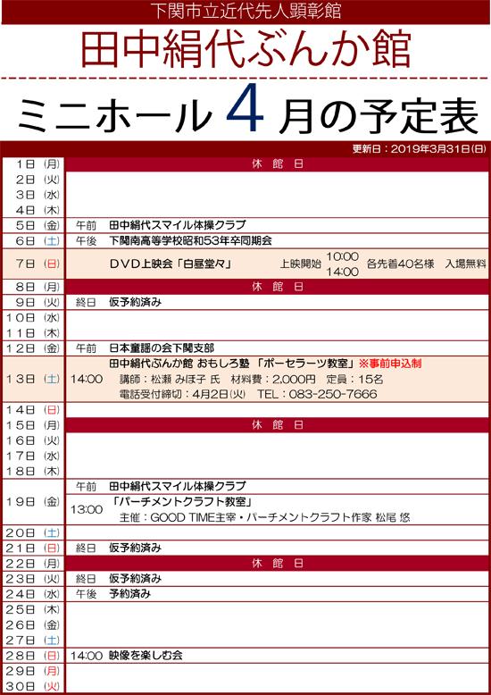 2019年度ミニホール予定表4月分.jpg