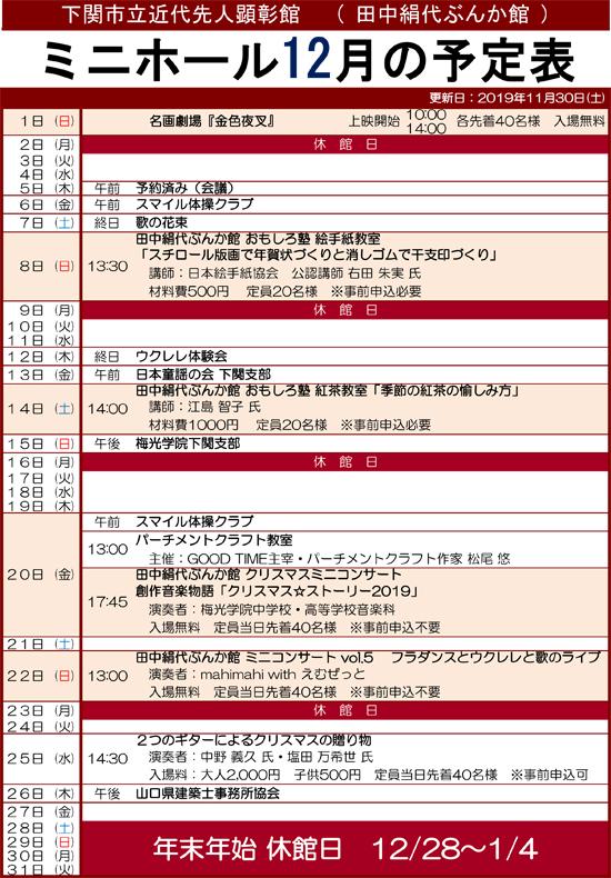 2019年度12月ミニホール予定表(館内掲示・HP用).jpg