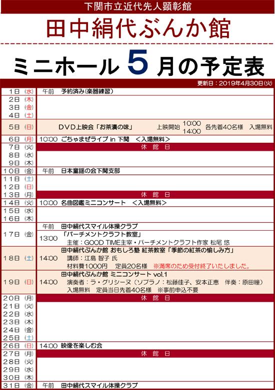 2019年度5月ミニホール予定表.jpg