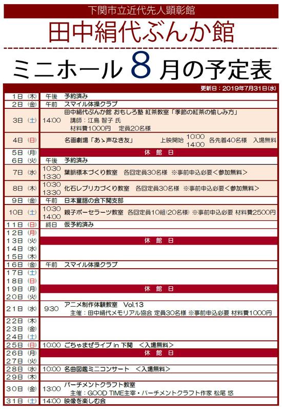 2019年8月ミニホール予定表.jpg