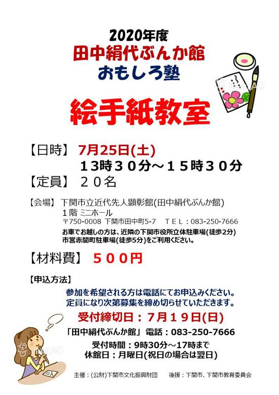 2020年度「おもしろ塾」絵手紙教室体験チラシ - コピー.jpg