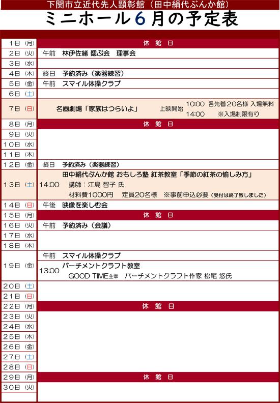 2020年6月ミニホール予定表(館内掲示・HP用).jpg