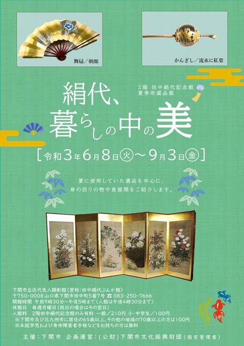 210327_夏季所蔵品展_田中絹代記念館.jpg