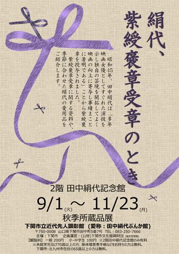 27【若松修正】秋季所蔵品展チラシ.jpg