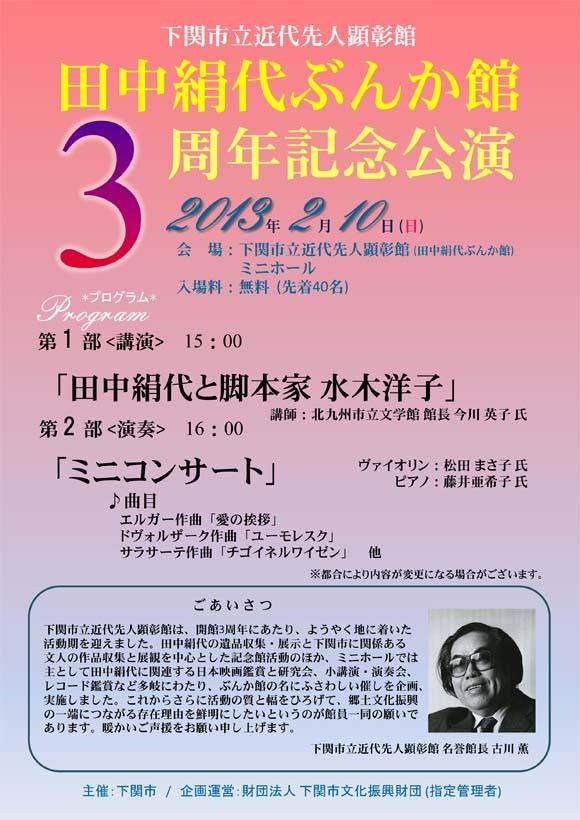 3周年記念公演チラシ-1.jpg