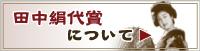 田中絹代賞について
