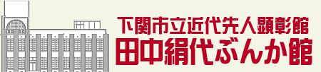 下関市立近代先人顕彰館 田中絹代ぶんか館