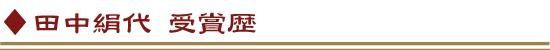 田中絹代 受賞歴