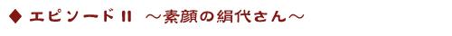 エピソードⅡ ~素顔の絹代さん~